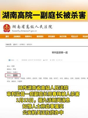 湖南高院一副庭长被人杀害,知情人士:公安机关正在侦办